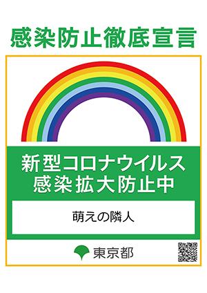 新宿「萌えの隣人」感染防止徹底宣言ステッカー